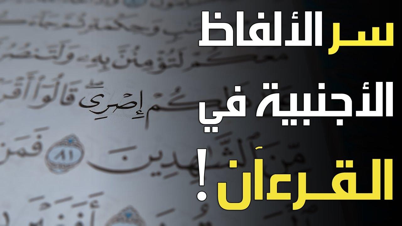 هل تعلم سر الالفاظ الاجنبية فى القرآن الكريم وكيف يكون القرآن عربيًا وفيه كلمات أعجمية! اجابة ستصدمك