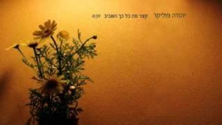 יהודה פוליקר - קצר פה כל כך האביב