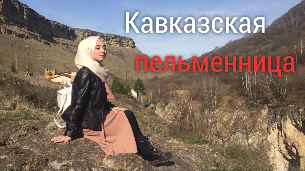 Знакомства кавказа с фото зарегистрировать знакомства инвалидов город ковров
