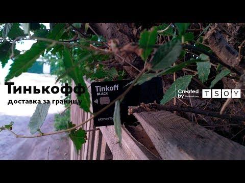 #TSOYblog Доставка карт Tinkoff за рубеж. Новый дизайн Black - 2019 года