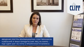 Реестр бенефициаров на Кипре Кто бенефициар Информация для реестра