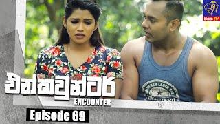 Encounter - එන්කවුන්ටර් | Episode 69 | 20 - 08 - 2021 | Siyatha TV Thumbnail