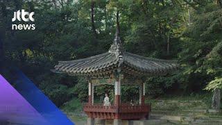 온라인으로 만나는 '2020 궁중문화축전'…