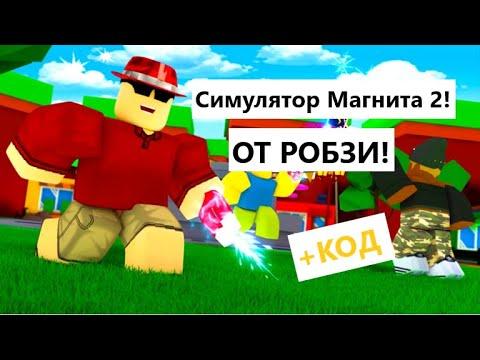 Симулятор Магнита 2! ОТ РОБЗИ! +КОД