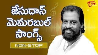 జేసుదాస్ మెమరబుల్ సాంగ్స్ | K.J. Yesudas All Time Super Hit Songs Video Jukebox | Old Telugu Songs