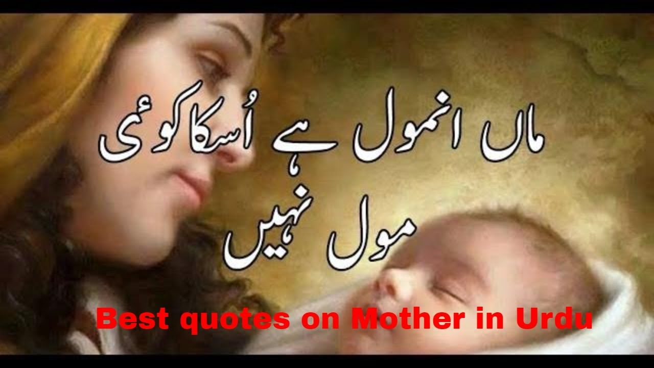 Mother Heart Touching Quotes About Maa Best Mother Poetry In