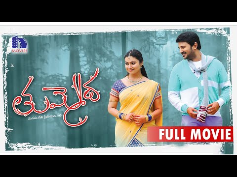 Tummeda Telugu Full Movie - Raja, Varsha, Akshaya - Romantic Full Movie