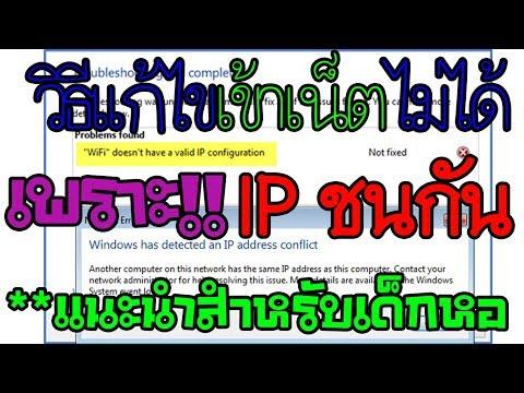 วิธีแก้ไข No internet Access [เนื่องจากIPชนกัน]
