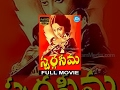 Swarga Seema Full Movie | Chittor V Nagaiah, Bhanumathi | B N Reddy | Ogirala Ramchandra Rao