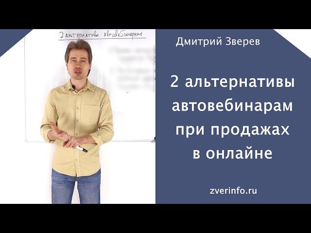 2 альтернативы автовебинарам при продажах в онлайн-проекте