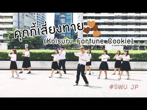 #BNK48KFC คุกกี้เสี่ยงทาย (Koisuru Fortune Cookie) | SWU Japanese Major
