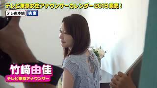 「テレビ東京女性アナウンサーカレンダー2018」発売! ご購入は、テレ東...