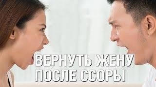 Как Помириться С Женой ПОСЛЕ ССОРЫ ϟ Как Можно ВЕРНУТЬ Жену После Сильной Ссоры - Советы психолога