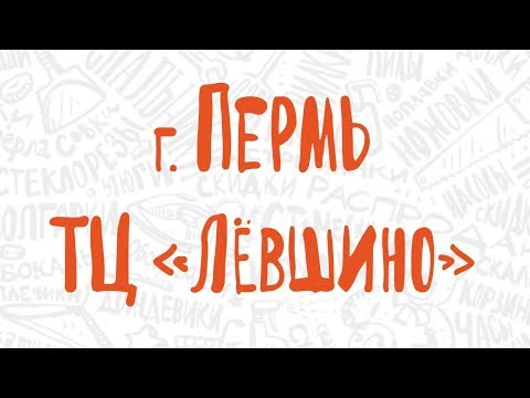 """Праздничное открытие Галамарт в г. Пермь, ТЦ """"Лёвшино"""""""