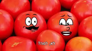 בשבילי רק עגבניה ישראלית