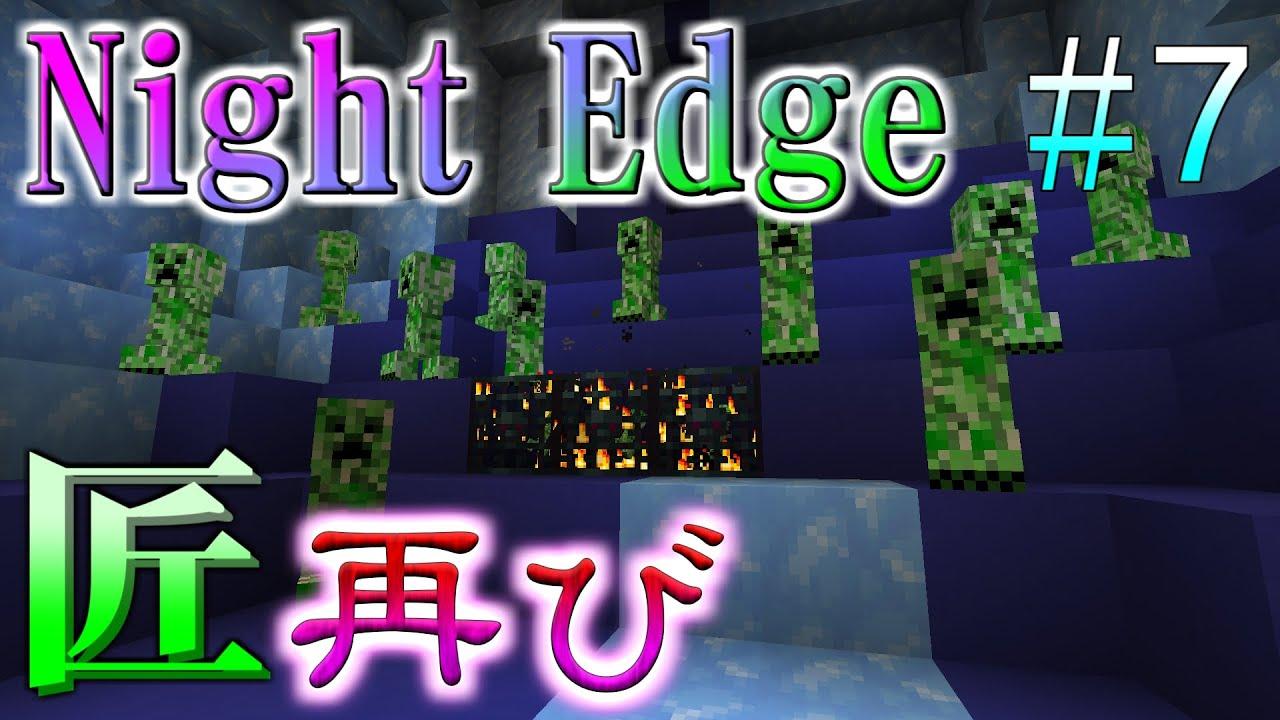 #7【Minecraft】Night Edge【サバイバル】【実況】