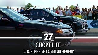 Спорт Life | 17.07.2019 / Видео