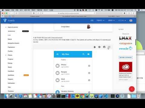 Vue와 Firebase로 모던웹사이트 만들기 강좌 009 vuetify로 리스트 만들기