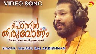 മലയാളപ്പെരുമയിൽ | Ponnin Thiruvonam | Onam Song | Madhu Balakrishnan
