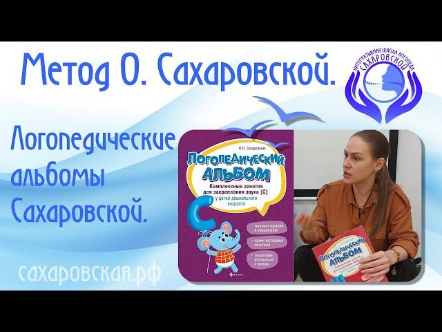 Программа логопедических альбомов О. Сахаровской.  Почему не следует  сканировать труды.