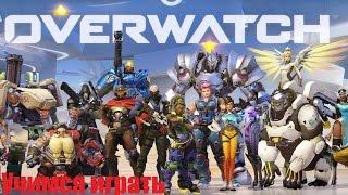 Overwatch (PS4)  - Учимся играть.