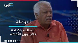 عبدالله باكدادة نائب وزير الثقافة.. ضيف البوصلة مع عارف الصرمي