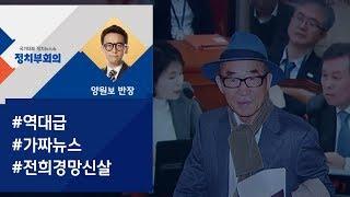 """""""고은이 도종환 주례""""…전희경, 가짜뉴스로 망신살"""