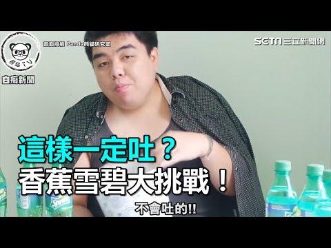 這樣一定吐?香蕉雪碧大挑戰! 三立新聞網SETN.com