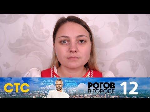 Рогов в городе | Выпуск 12 | Рязань