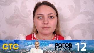 Рогов в городе  Выпуск 12  Рязань