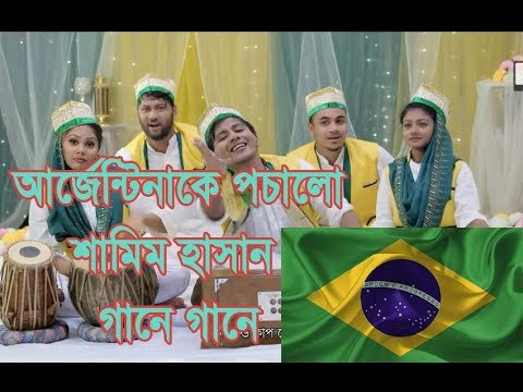 Shamim Hasan Sarker as a Brazilian football fan blamed Argentina.. qawali song HD