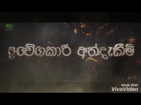 Maya sinhala film super song