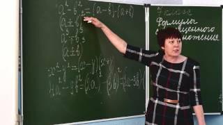 Технология БиС  Домашнее задание  7 класс Формулы сокращенного умножения  Учитель Тюваева В С, сш 36