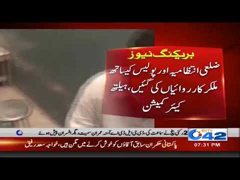 Action of Punjab Health Care Commission | City 42 thumbnail