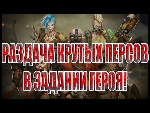 ЗАДАНИЕ ГЕРОЯ+КАЧ САКУРЫ В Zombie Strike: Last War Of Idle Battle (AFK RPG)