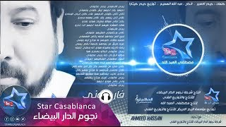 احمد حسن - فاركوني (حصرياً) | Ahmed Hassan - Farkone (Exclusive) | 2015