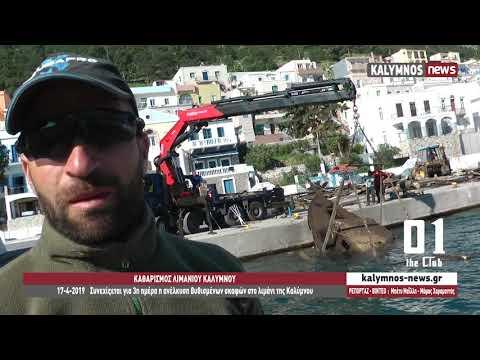 17-4-2019 Συνεχίζεται για 3η ημέρα η ανέλκυση βυθισμένων σκαφών στο λιμάνι της Καλύμνου