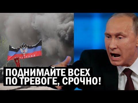 СРОЧНО - РОССИЯ ПОДНИМАЕТ ДОНБАСС В ГОТОВНОСТЬ   Новости, политика, геополитика - Видео онлайн