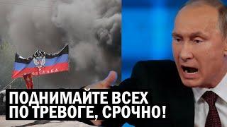 СРОЧНО - РОССИЯ ПОДНИМАЕТ ДОНБАСС В ГОТОВНОСТЬ | Новости, политика, геополитика