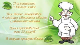 Мятный чай  mint tea, peppermint tea(, 2016-04-12T18:23:49.000Z)
