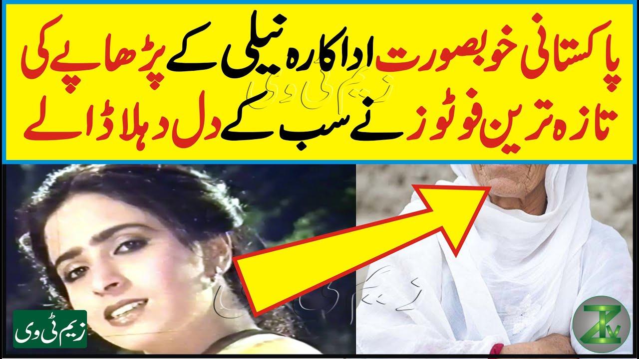 Download Neeli Pakistani Actress Unseen Latest Picture |Old Age Photos Of Actress Neeli |Neeli Latest Update