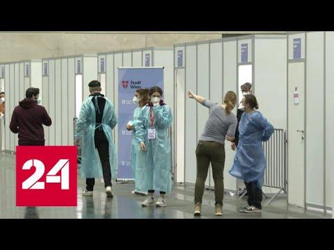 Смерть после вакцинации, ограничения и недовольство в ЕС - Россия 24 