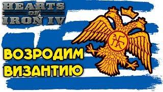 Вернём Атанолию! Hearts of Iron 4 | Прохождение за Грецию #3