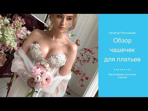 Обзор чашечек для пошива платья