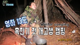 혹한기 캠핑의 시작, Winter camping, 스페인 스튜요리, 생존기술/Camping/Bushcraft