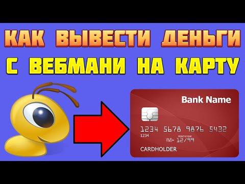 ВебМани как вывести деньги на карту. Как перевести средства с WebMoney кошелька Приватбанк Сбербанк