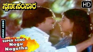 Nagu Nagutha Romantic Song | Swarna Samsara Kannada Movie | Kannada Old Songs | Ananth Nag Hits