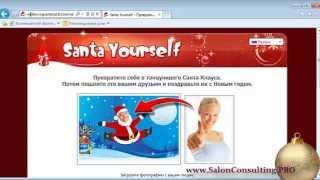 №8 Как создать зажигательное видео поздравление(Как развить успешный и прибыльный салон красоты http://SalonConsulting.PRO Евгени Явон., 2012-12-28T11:57:41.000Z)