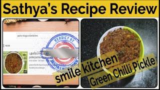 பசசமளகய ஊறகய green chilli pickle (smile kitchen) Recipe Review by Sathya
