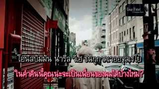 [THAISUB] G-DRAGON - 삐딱하게 (CROOKED)